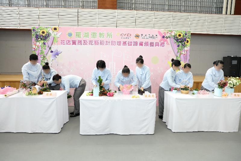 羅湖懲教所今日(七月十二日)舉行首次「花店實務及花藝設計助理基礎證書」頒發典禮。圖示在囚人士於典禮中示範不同款式的花束製作。