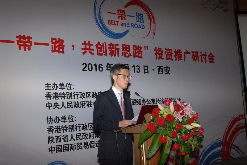 投資推廣署助理署長何兆康今日(七月十三日)於西安市舉辦的「一帶一路.共創新思路」投資推廣研討會上鼓勵陝西企業以香港為平台「走出去」,拓展海外市場。