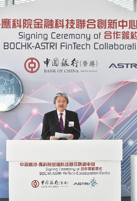 財政司司長曾俊華今日(七月十四日)在中銀香港-應科院金融科技聯合創新中心合作簽約儀式上致辭。