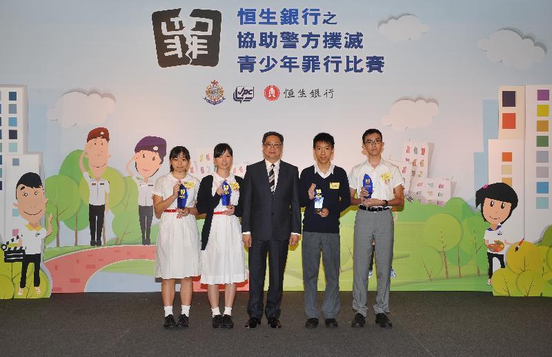 警務處處長盧偉聰(中)頒發獎項予滅罪微電影創作得獎者。