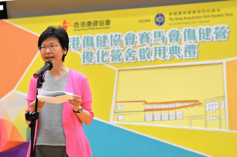 政務司司長林鄭月娥今日(七月十六日)在香港傷健協會賽馬會傷健營優化營舍啟用典禮上致辭。