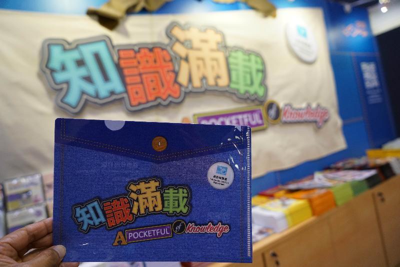 政府新聞處(新聞處)今年以「知識滿載」為主題,參與今日(七月二十日)至七月二十六日舉行的香港書展。圖示贈予購買新聞處刊物顧客的紀念品A5文件夾。