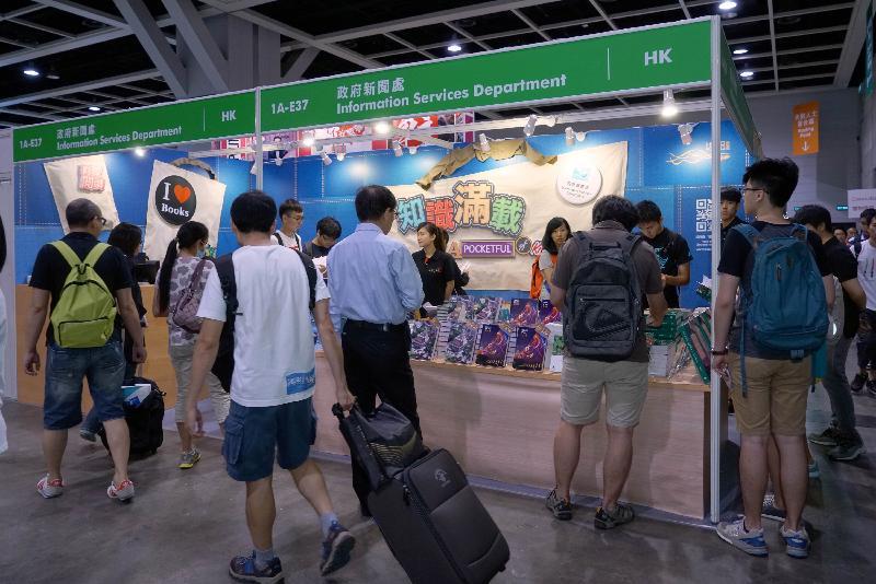 政府新聞處(新聞處)今年以「知識滿載」為主題,參與今日(七月二十日)至七月二十六日舉行的香港書展。圖示設於灣仔香港會議展覽中心1A館E37號的新聞處展覽攤位。