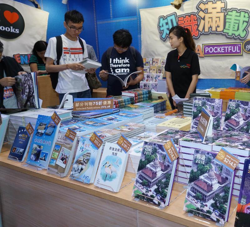 政府新聞處(新聞處)今年以「知識滿載」為主題,參與今日(七月二十日)至七月二十六日舉行的香港書展。新聞處展覽攤位有近百種政府出版物供選購,包括書籍、電腦光碟及視像光碟,其中44種會以七五折優惠價發售。
