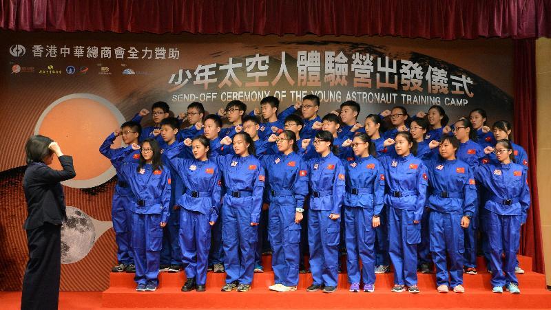 第八屆「少年太空人體驗營」今日(七月二十六日)在香港太空館舉行出發儀式。圖示署理民政事務局局長許曉暉(左一)為本周五(七月二十九日)出發到北京的少年太空人主持宣誓儀式。