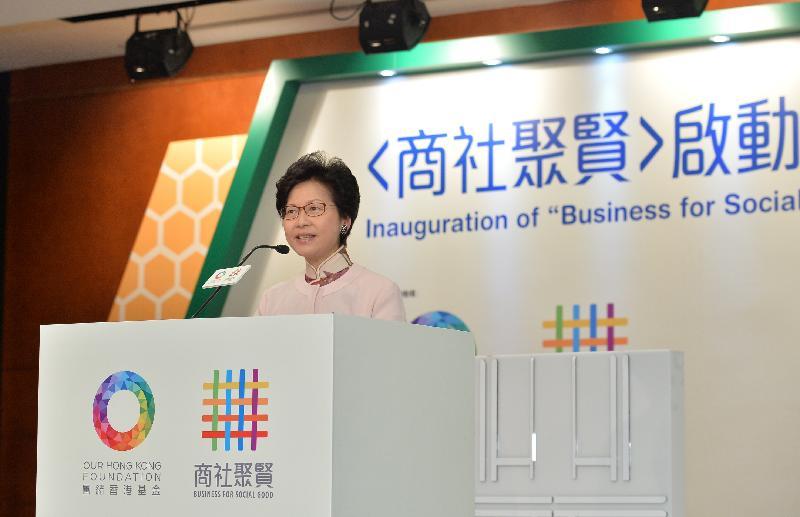 政務司司長林鄭月娥今日(七月二十八日)在團結香港基金舉辦的「商社聚賢」啟動暨「蜂樹盟」總決賽上致辭。