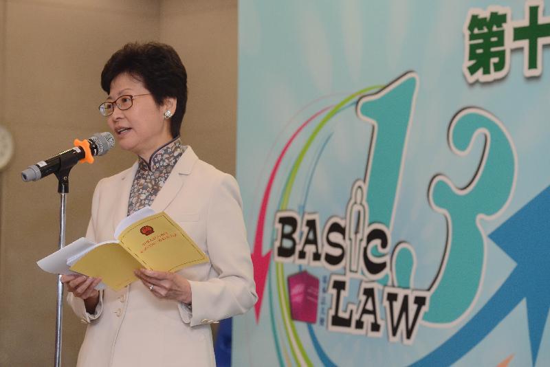 政務司司長林鄭月娥今日(八月十二日)出席第十三屆《基本法》大使培訓計劃下的《基本法》青年高峰會,並在會上致辭。