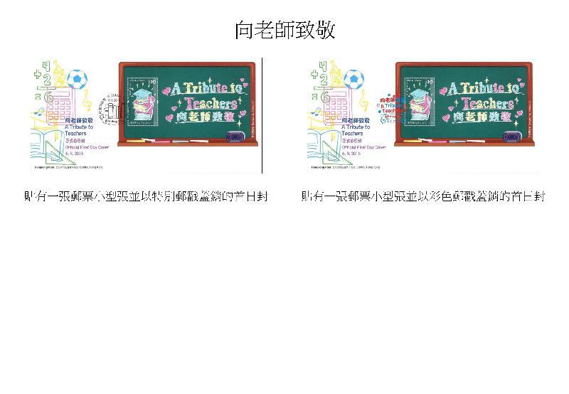 香港郵政今日(八月二十二日)宣布將發行以「向老師致敬」為題的特別郵票。