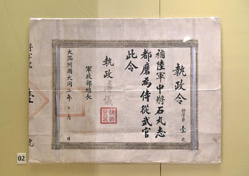 「天子.公民──末代皇帝溥儀」展覽展出一九三二年偽滿洲國成立後,溥儀以「執政」身分頒發的第一號《執政令》(偽滿皇宮博物院藏品)。