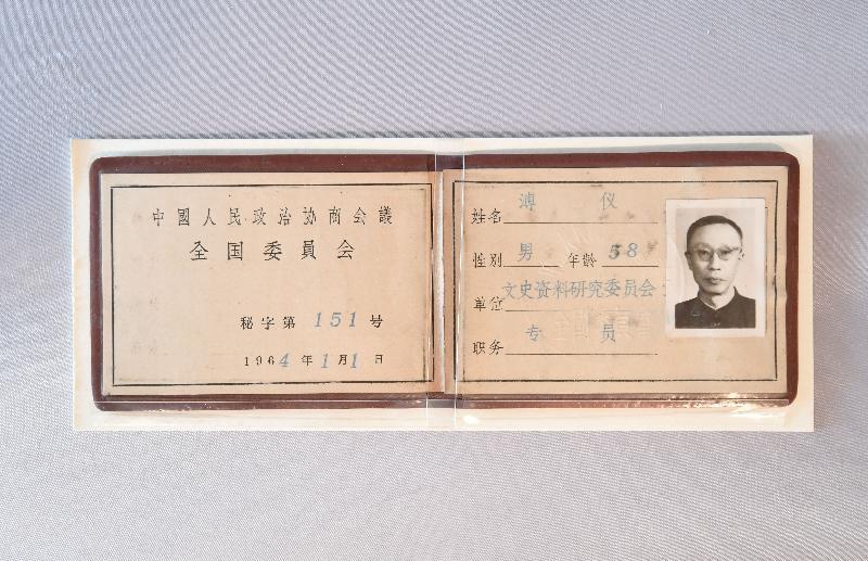 「天子.公民──末代皇帝溥儀」展覽展出溥儀於一九六四年擔任全國政協文史資料專員的工作證(偽滿皇宮博物院藏品)。