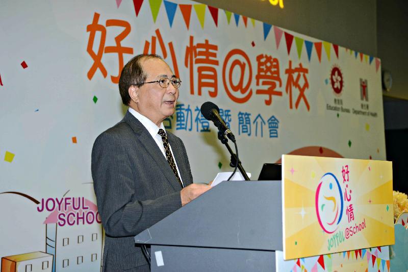 教育局局長吳克儉今日(八月二十五日)在「好心情@學校」計劃啟動禮暨簡介會上致辭。