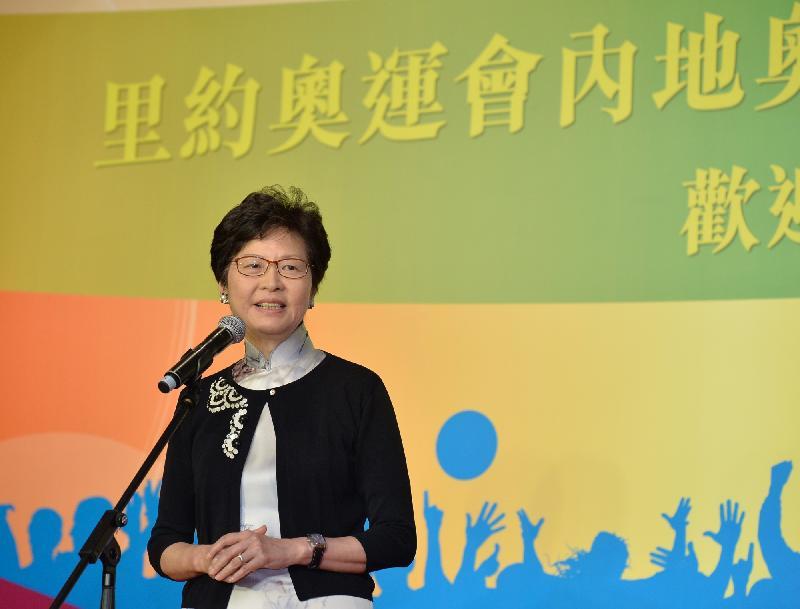 政務司司長林鄭月娥今晚(八月二十七日)在里約奧運會內地奧運精英代表團香港特別行政區政府歡迎晚宴上致辭。