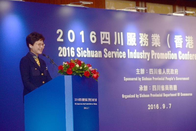 政務司司長林鄭月娥今日(九月七日)在2016四川服務業(香港)推介會上致辭。
