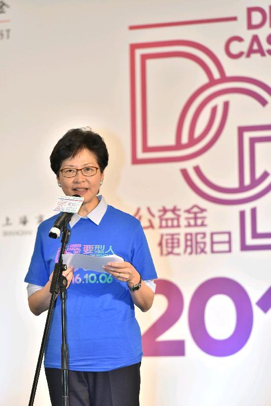 政務司司長林鄭月娥今日(九月十三日)在二○一六年公益金便服日開展儀式上致辭。
