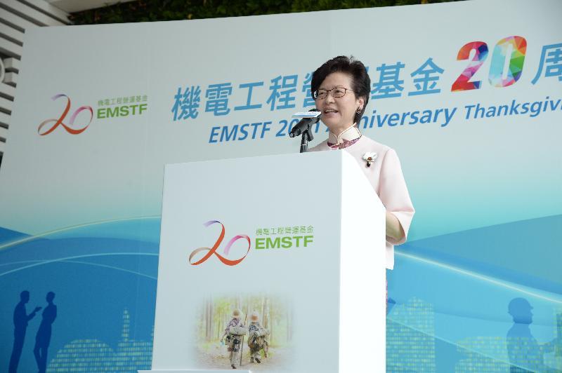 政務司司長林鄭月娥今日(九月十五日)在機電工程署總部大樓出席機電工程營運基金二十周年典禮時致辭。