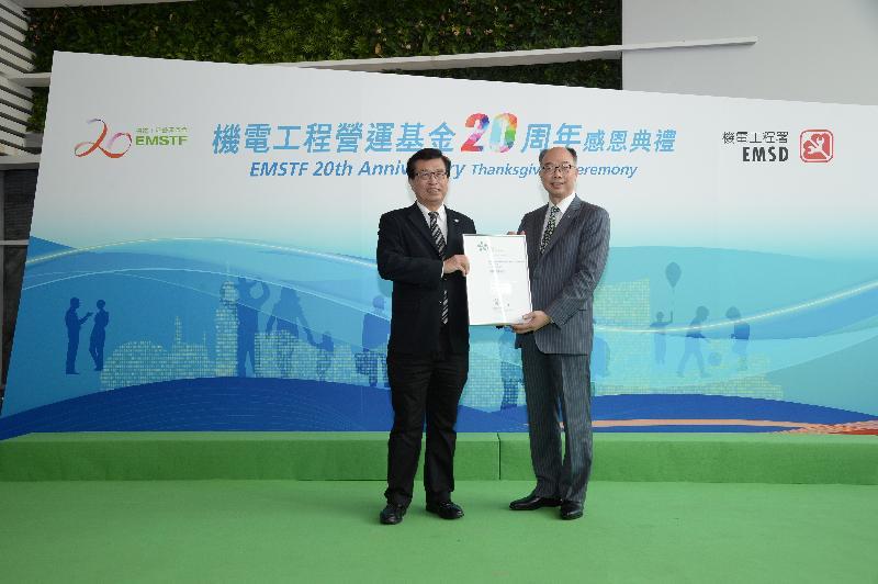機電工程署總部大樓獲香港綠色建築議會頒發「綠建環評既有建築」鉑金級證書。圖示機電工程署署長陳帆(右)今日(九月十五日)在機電工程營運基金二十周年典禮上接受香港綠色建築議會主席張孝威(左)頒發的證書。