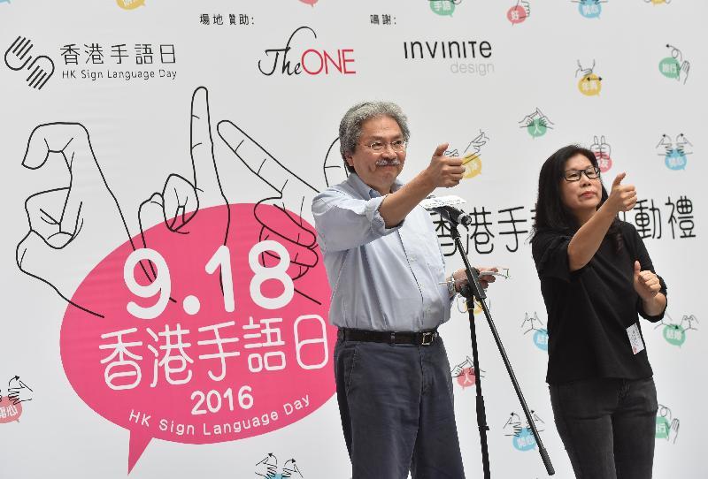 財政司司長曾俊華(左)今日(九月十八日)在第一屆「香港手語日」啟動禮上致辭。