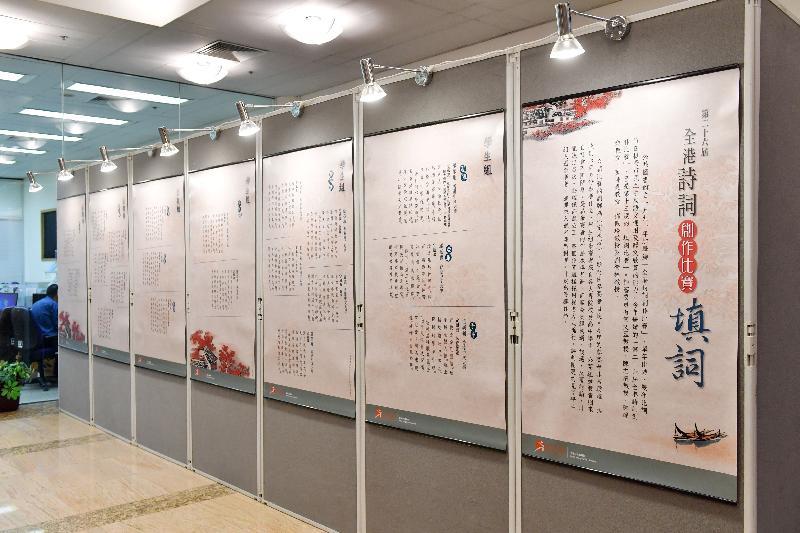 「第二十六屆全港詩詞創作比賽──填詞」的獲獎作品由明日(九月二十三日)至十月二十六日於香港中央圖書館地下南門大堂展出,隨後亦會於多間公共圖書館作巡迴展覽,歡迎市民參觀。