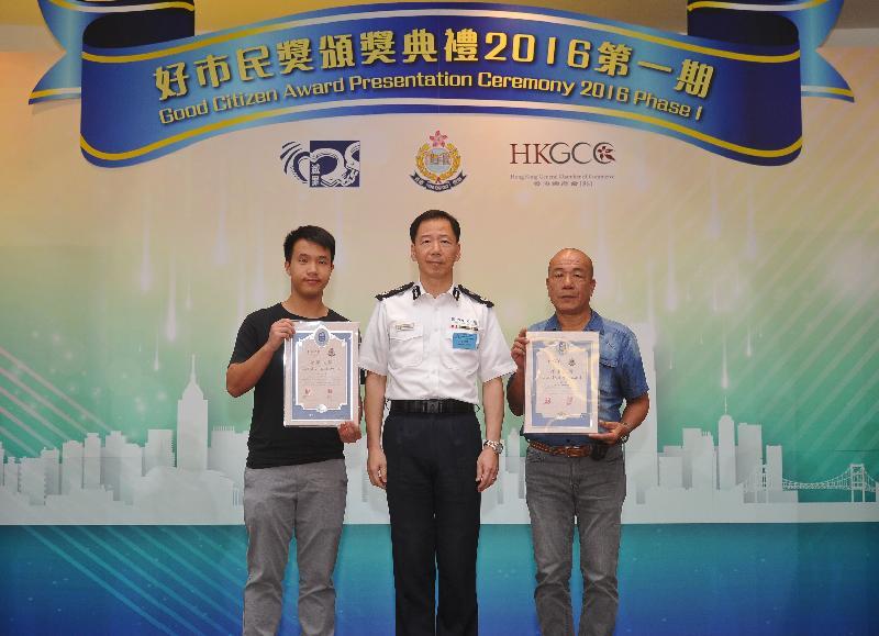 警務處副處長(行動)黃志雄(中)頒發好市民獎予蔡子華(左一)和郭震雄(右一),他們協助警方於一宗傷人案中逮捕犯人。