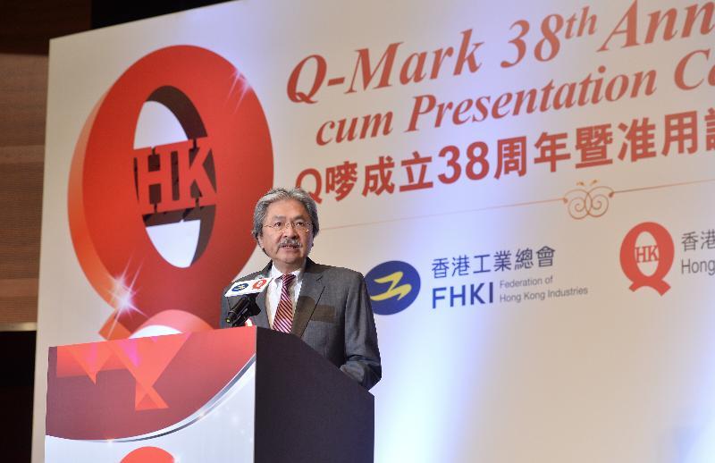 財政司司長曾俊華今日(九月二十八日)晚上在香港會議展覽中心出席Q嘜成立38周年暨准用證頒發典禮,並在活動上致辭。