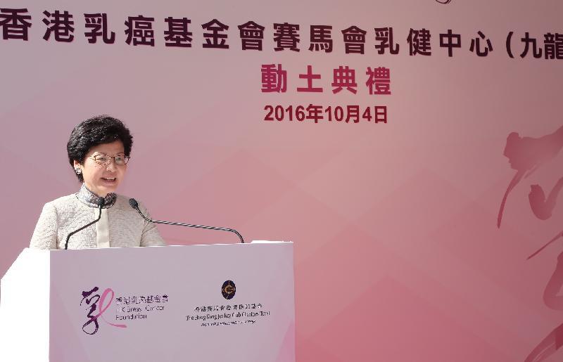 政務司司長林鄭月娥今日(十月四日)在香港乳癌基金會賽馬會乳健中心(九龍)動土典禮上致辭。