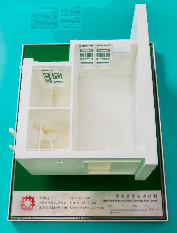 「出售綠表置居先導計劃單位」於十月二十日開始接受購買申請。圖示該計劃的發展項目景泰苑2樓至24樓24號單位模型。
