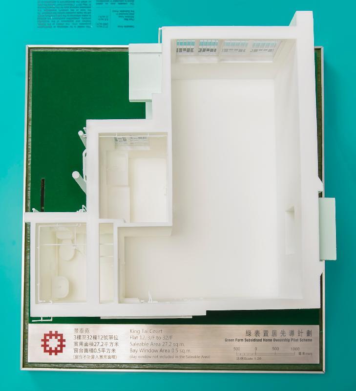 「出售綠表置居先導計劃單位」於十月二十日開始接受購買申請。圖示該計劃的發展項目景泰苑3樓至32樓12號單位模型。