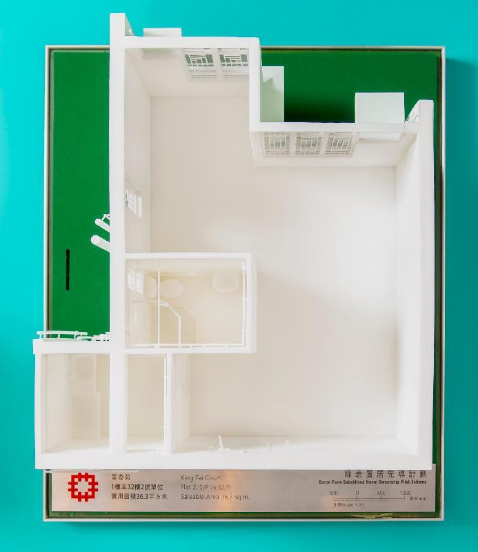 「出售綠表置居先導計劃單位」於十月二十日開始接受購買申請。圖示該計劃的發展項目景泰苑1樓至32樓2號單位模型。