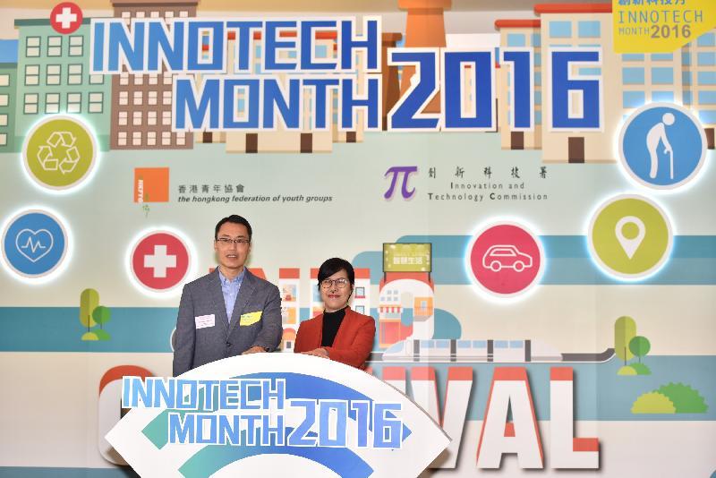創新科技署署長蔡淑嫻(右)今日(十月十四日)與香港青年協會理事會委員陳重義博士主持「創新科技月2016」揭幕儀式。