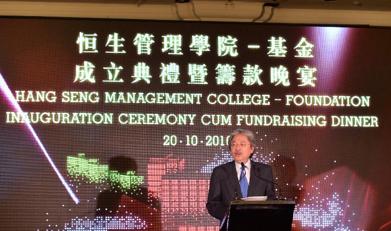 財政司司長曾俊華今日(十月二十日)傍晚在恒生管理學院-基金成立典禮暨籌款晚宴上致辭。