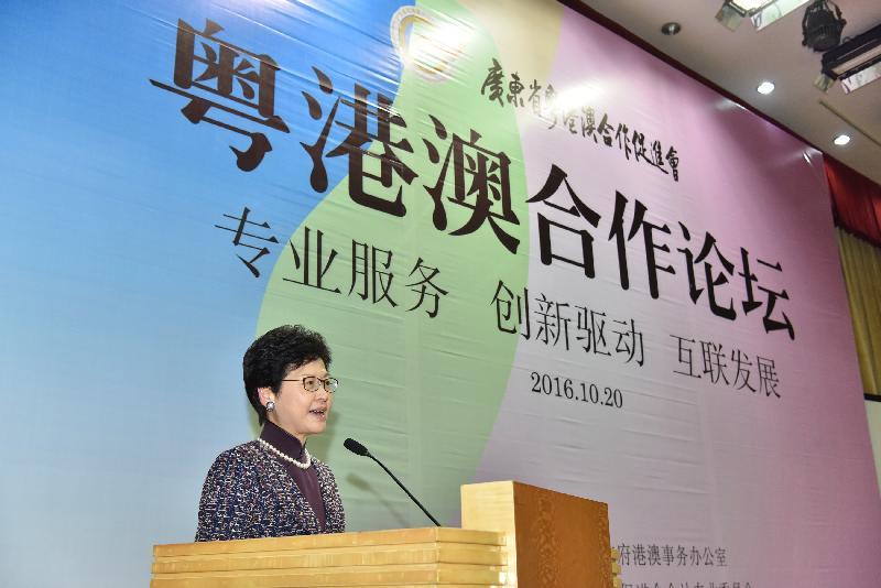 政務司司長林鄭月娥今日(十月二十日)在廣州出席2016粵港澳合作論壇,並在論壇上發言。