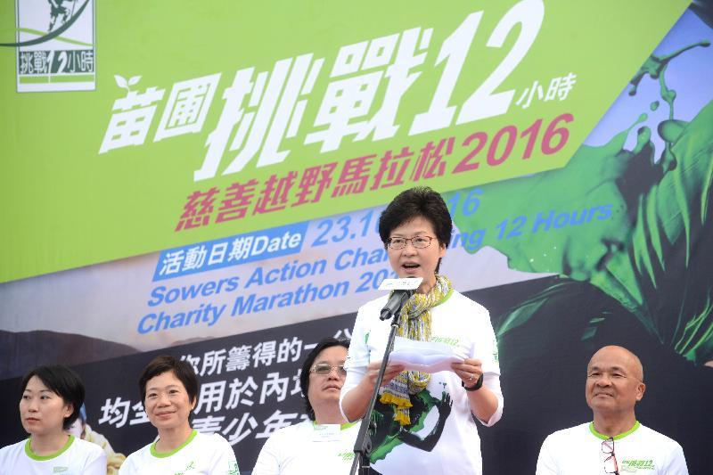 政務司司長林鄭月娥(右二)今日(十月二十三日)上午在油塘舉行的苗圃挑戰12小時慈善越野馬拉松2016起步禮上致辭。