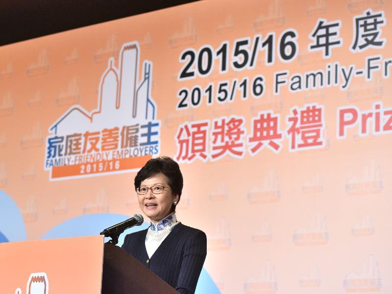 政務司司長林鄭月娥今日(十月二十五日)為「2015/16年度家庭友善僱主獎勵計劃」頒獎典禮擔任主禮嘉賓,並在典禮上致辭。