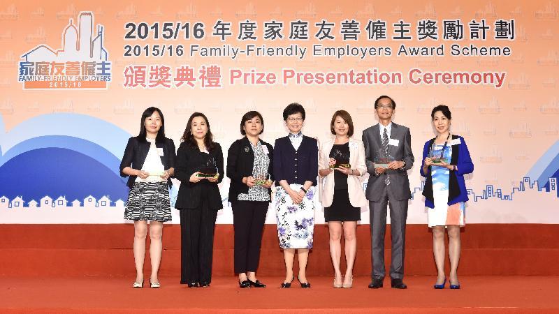政務司司長林鄭月娥(中)今日(十月二十五日)在「2015/16年度家庭友善僱主獎勵計劃」頒獎典禮上,與獲得「傑出家庭友善僱主」殊榮的企業代表合照。