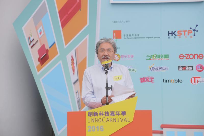 財政司司長曾俊華今日(十月二十九日)下午在香港科學園舉行的創新科技嘉年華2016開幕典禮上致辭。