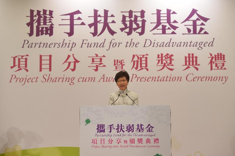 政務司司長林鄭月娥今日(十一月三日)在攜手扶弱基金項目分享暨頒獎典禮上致辭。
