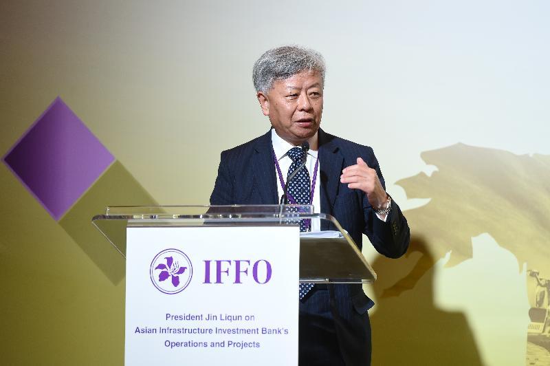 亞洲基礎設施投資銀行(亞投行)行長金立群今日(十一月八日)在香港出席由香港金融管理局(金管局)基建融資促進辦公室主辦的研討會,分享亞投行的營運及基建項目。