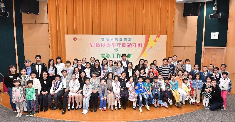 由康樂及文化事務署香港公共圖書館主辦的「兒童及青少年閱讀計劃」暨「香港公共圖書館義務工作計劃」證書頒發儀式今日(十一月十二日)在香港中央圖書館舉行。圖示嘉賓與一眾得獎的兒童及青少年讀者、學校代表及義工合照。