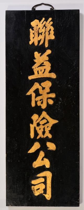 「趣看孫中山及其時代」展覽今日(十一月十二日)至十二月五日在香港歷史博物館舉行,展出由同盟會成員李煜堂創立的聯益保險公司的招牌。