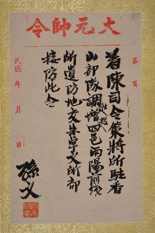 「趣看孫中山及其時代」展覽今日(十一月十二日)至十二月五日在香港歷史博物館舉行,展出以孫中山名義發出的大元帥令。