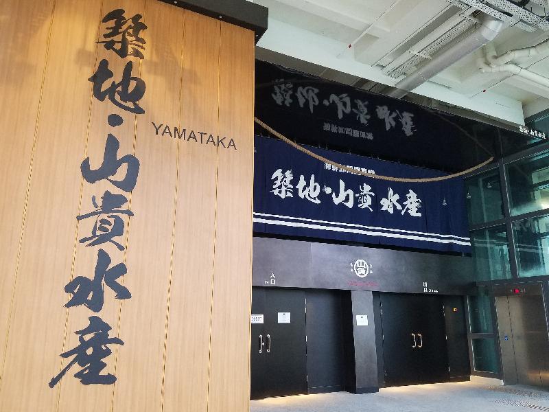 Tsukiji·Yamataka Seafood Market, the Hong Kong version of the Tsukiji fish market in Tokyo, officially opened today (November 14) at Wan Chai Ferry Pier.