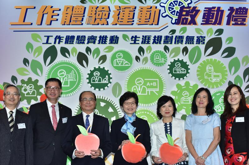 署理行政長官林鄭月娥(中)、教育局局長吳克儉(左三)、教育局常任秘書長黎陳芷娟(右三)及其他嘉賓今日(十一月十八日)在香港科學園為工作體驗運動啟動禮主持啟動儀式。
