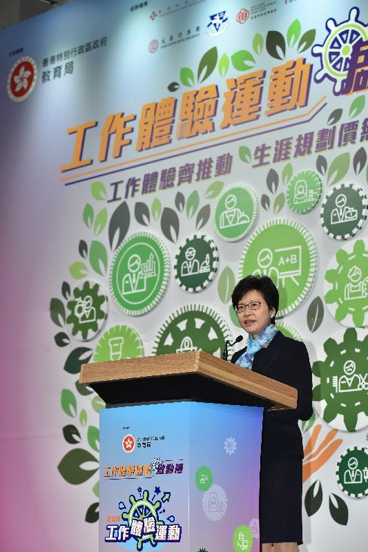 署理行政長官林鄭月娥今日(十一月十八日)在香港科學園出席工作體驗運動啟動禮,並在活動上致辭。