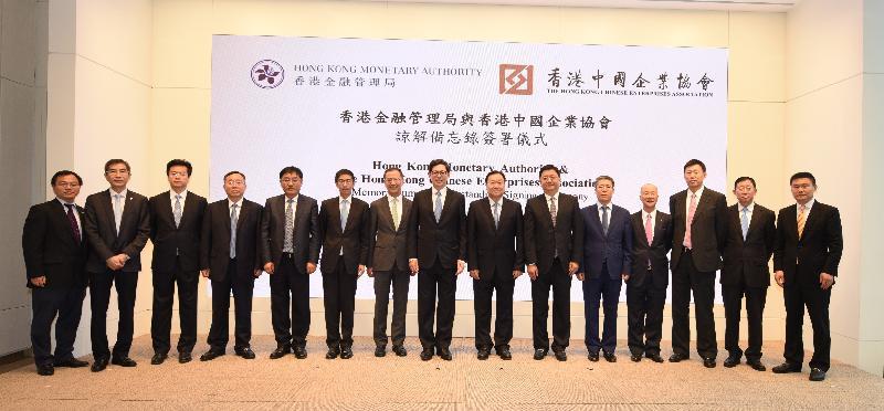 香港金融管理局(金管局)與香港中國企業協會(中企協會)今日(十一月二十二日)簽署諒解備忘錄,以建立合作框架,幫助更多中資企業在港設立企業財資中心。圖示金管局總裁陳德霖(中)與中企協會會長岳毅(右七)及其他金管局和中企協會代表合照。