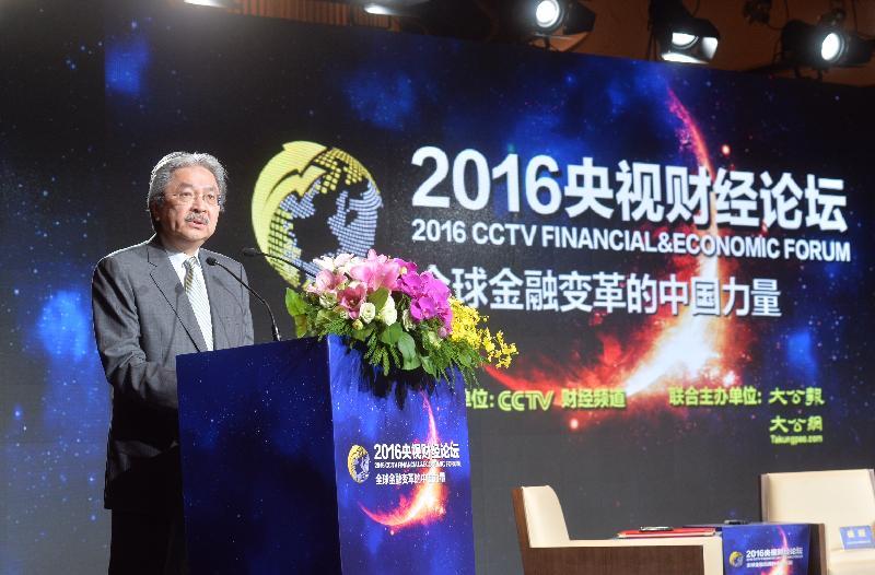 財政司司長曾俊華今日(十一月二十四日)上午在「2016央視財經論壇‧香港」上致辭。