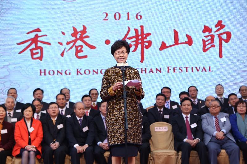 政務司司長林鄭月娥今日(十一月二十四日)在「2016香港.佛山節」開幕禮上致辭。