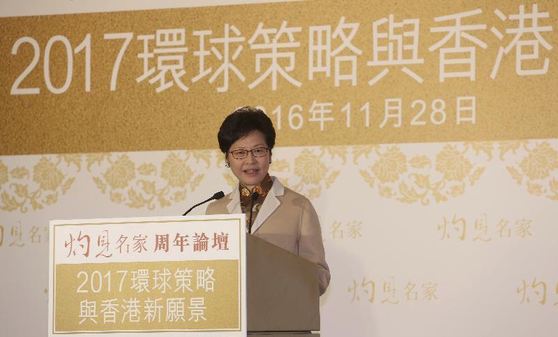 政務司司長林鄭月娥今日(十一月二十八日)上午在灼見名家周年論壇開幕典禮上致辭。