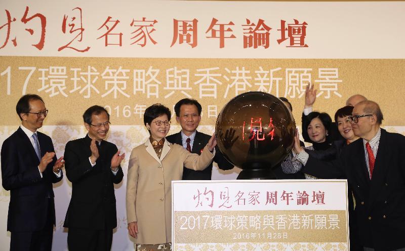 政務司司長林鄭月娥(左三)、灼見名家社長文灼非(左四)與其他主禮嘉賓今日(十一月二十八日)在灼見名家周年論壇上主持開幕儀式。