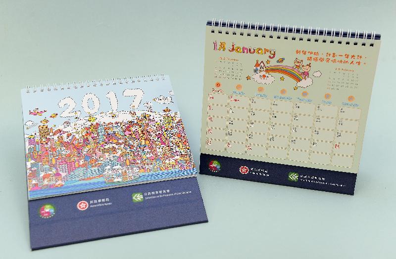 由公民教育委員會製作的二○一七年座檯年曆,將由明日(十二月二日)起在全港多處地點免費派發。先到先得,派完即止。