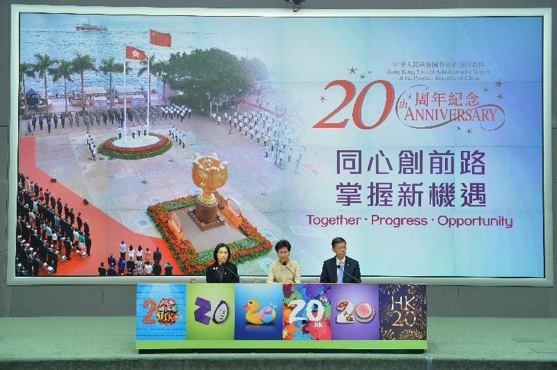 政務司司長林鄭月娥(中)、民政事務局常任秘書長馮程淑儀(左)及項目策劃辦公室主任梁松泰(右)今日(十二月二日)介紹香港特別行政區成立二十周年慶祝活動的詳情,並展示二十周年慶祝活動的官方標誌及主題。
